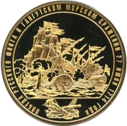 Token - Military glory of Russia (Battle of Gangut) – obverse