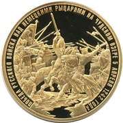 Token - Military glory of Russia (Battle on the Ice) – obverse