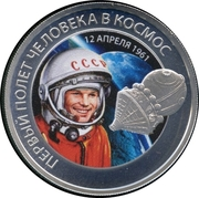 Token - The first manned flight into space – obverse