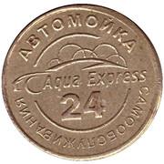 Car Wash Token - Aqua Express (Moscow) – obverse