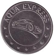 Car Wash Token - Aqua Express (Essentuki) – obverse