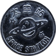 Arcade Token - Space Station – reverse