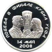 Token - FC Zenit (Winner of the 2008 UEFA Cup) – obverse