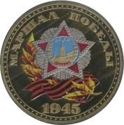 Token - Georgy Zhukov – reverse