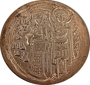 Token - National History Museum (Gold coin of Ivan Asen II) – obverse