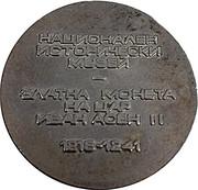 Token - National History Museum (Gold coin of Ivan Asen II) – reverse