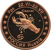 Token - Zodiac signs (Cancer) – obverse