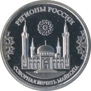 Token - Regions of Russia (Adygea) – reverse