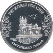 Token - Regions of Russia (Crimea) – reverse
