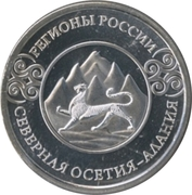 Token - Regions of Russia (North Ossetia – Alania) – obverse