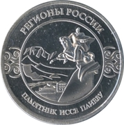 Token - Regions of Russia (North Ossetia – Alania) – reverse