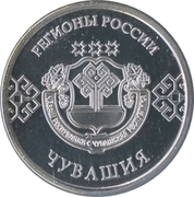 Token - Regions of Russia (Chuvashia) – obverse