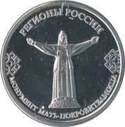 Token - Regions of Russia (Chuvashia) – reverse