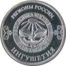 Token - Regions of Russia (Ingushetia) – obverse