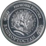 Token - Regions of Russia (Bashkortostan) – obverse