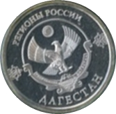 Token - Regions of Russia (Dagestan) – obverse