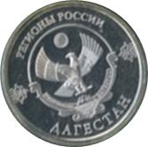 Token - Regions of Russia (Dagestan) – obverse