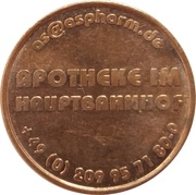 Pharmacy Token - Apotheke im Hauptbahnhof (Gelsenkirchen) – reverse