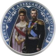 Token - Nicholas II and Alexandra Feodorovna – obverse