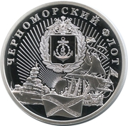 Token - Reunification of the Crimea and Sevastopol with Russia (Black Sea Fleet) – obverse