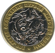 1 Monetoss - 100th Anniversary of the end of the First World War – obverse