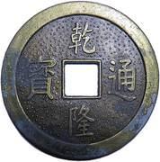 1 Cash - Quianlong 1736-1796 (Replica) – obverse