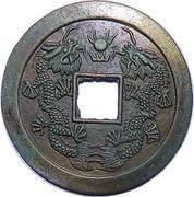 1 Cash - Daguang 1820-1850 (Replica) – reverse