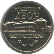 Token - Saint Petersburg Mint (Ancient cities of Russia) – reverse