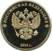 Token - Olympic Sochi (Skating) – reverse
