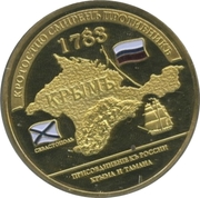 Token - Prince Grigory Potemkin-Tavricheski (Accessions of Crimea and Taman to Russia) – obverse