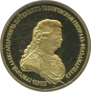 Token - Prince Grigory Potemkin-Tavricheski (Accessions of Crimea and Taman to Russia) – reverse