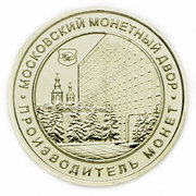 Token - Moscow Mint (Saint George) – reverse
