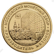Token - Moscow Mint (Sevastopol) – reverse