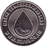 Car Wash Token - Carex24 (4; Moscow) – reverse