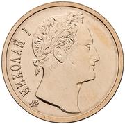 Token - Moscow Mint (Nicholas I) – obverse