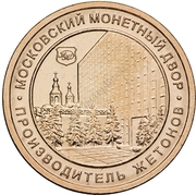 Token - Moscow Mint (Nicholas I) – reverse