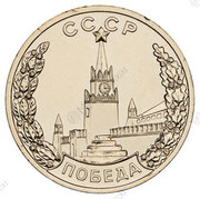 Token - Moscow Mint (Order of Victory) – obverse