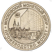Token - Moscow Mint (Order of Victory) – reverse