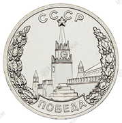 Token - Moscow Mint (Order of Victory; building without a porch) – obverse