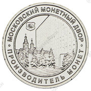Token - Moscow Mint (Order of Victory; building without a porch) – reverse