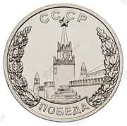 Token - Moscow Mint (Order of Victory; building with a porch) – obverse