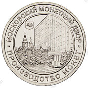 Token - Moscow Mint (Order of Victory; building with a porch) – reverse