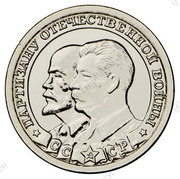 Token - Moscow Mint (Medal To a Partisan of the Patriotic War) – obverse