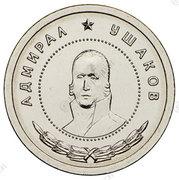 Token - Moscow Mint (Medal Admiral Ushakov) – obverse