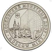 Token - Moscow Mint (Medal Admiral Ushakov) – reverse