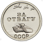 Token - Moscow Mint (Medal For Courage) – obverse