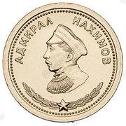 Token - Moscow Mint (Medal of Nakhimov) – obverse