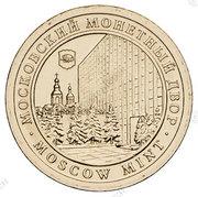 Token - Moscow Mint (Medal of Nakhimov) – reverse