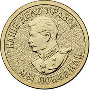 Token - Moscow Mint (Medal For the Victory over Germany in the Great Patriotic War 1941–1945) – obverse