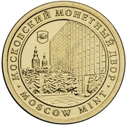 Token - Moscow Mint (Medal For the Victory over Germany in the Great Patriotic War 1941–1945) – reverse